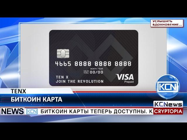 KCN TenX представил свои биткоин карты