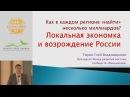 Программная лекция Глеба Тюрина Локальная экономика основа возрождения России