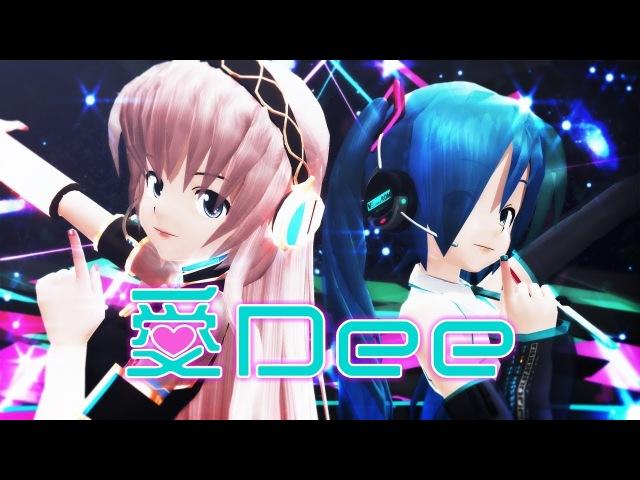 【MMD-PV】愛Dee [Ver.7](Lat式Y流ルカ配布版,Lat式初音ミク24033;音ルカ,60fps・1440p)