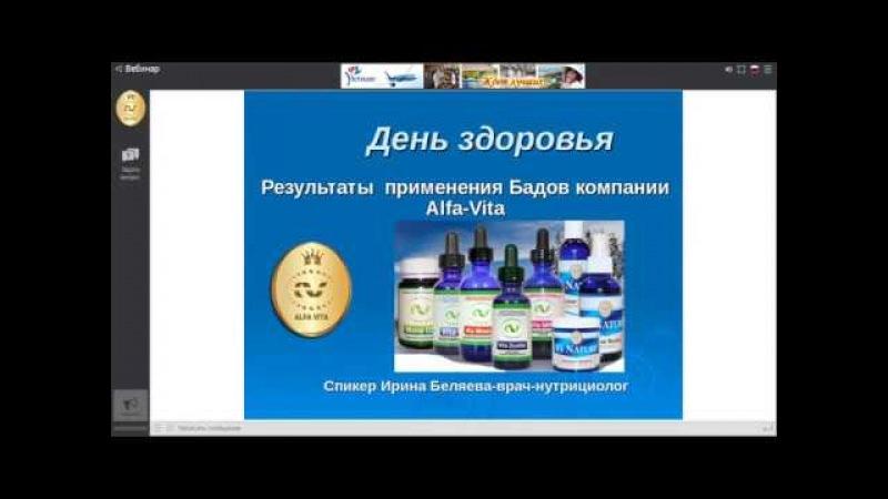 День здоровья Результаты по применению продукции Альфа Вита