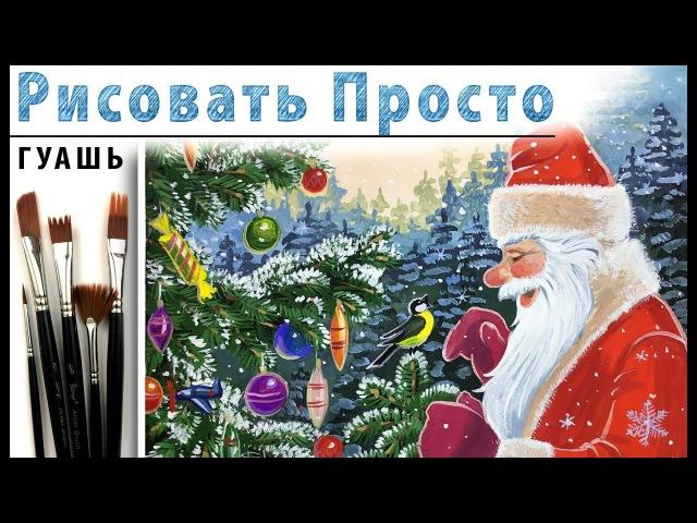 Дед Мороз и синица, как нарисовать открытку🎨 ГУАШЬ! Мастер-класс