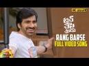 Rang Barse Full Video Song 4K Touch Chesi Chudu Video Songs Ravi Teja Raashi Khanna