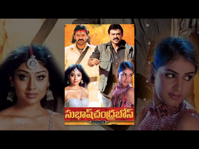 Subhash Chandra Bose Telugu Full Length Movie Venkatesh Shriya Saran Genelia