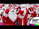 Полторы сотни Дедов Морозов прошли по центру Щёлково