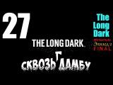 The Long Dark Episode 2 - Wintermute #27 ~ Сквозь Дамбу  Финал Второго эпизода