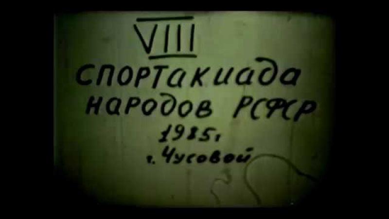 Чусовой - Спартакиада народов РСФСР 1985г.