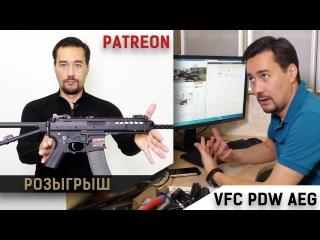 Розыгрыш VFC KAC PDW AEG среди Patreon подписчиков #3