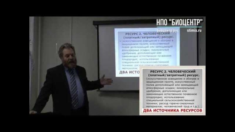 22-12-2017 Александр ХАРЧЕНКО Клуб Цветоводы Москвы ЧАСТЬ 2 Теория