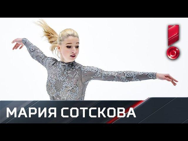 Произвольная программа Марии Сотсковой Чемпионат России