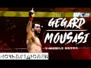 ГЕГАРД МУСАСИ Ночь п здюлей на Dream 6 Gegard Mousasi utufhl vecfcb yjxm g yf dream 6 gegard mousasi