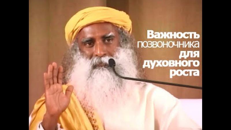 Важность позвоночника для духовного роста. Садхгуру
