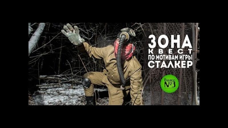 ЗОНА - Открытый квест по мотивам игры Сталкер - Выход №3