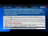 Новости на «Россия 24»  •  Центр государственных услуг назвал скан предвыборной памятки для работников МФЦ фейком
