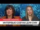 Собчак: «Можно быть против Путина, но не против математики». Интервью для CNN