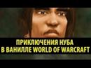 Приключения Нуба в Ванилле World of Warcraft