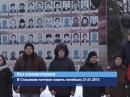ГТРК ЛНР. В Стаханове почтили память погибших 21.01.2015. 22 Января 2018