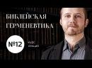 №12 Библейская герменевтика Экзегетика II в Ириней Иустин Климент