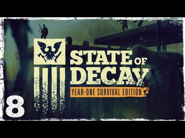 State of Decay YOSE. 8: Зовите ее Мессия.