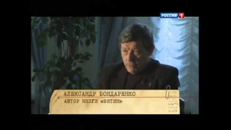 Без свидетелей Павел Фитин против Шелленберга 28 04 2015