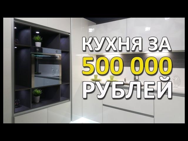 Кухня без ручек Современная кухня МОДЕНА Обзор Gola профиль