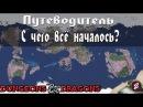 Dungeons Dragons   Lore D D   История: С чего всё началось?