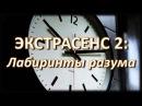 Фильм Экстрасенс 2 Лабиринты разума_2013 триллер, детектив, драма.