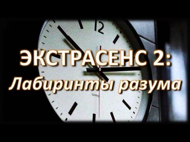 Фильм Экстрасенс 2: Лабиринты разума_2013 (триллер, детектив, драма).