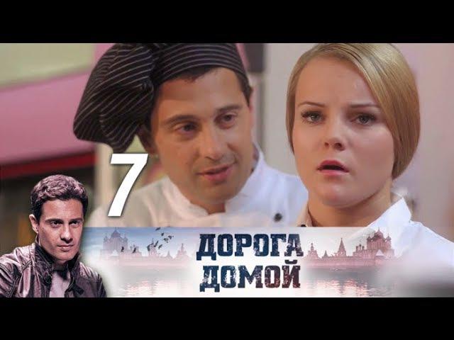 Дорога домой. 7 серия. Мелодрама, детектив (2014) @ Русские сериалы