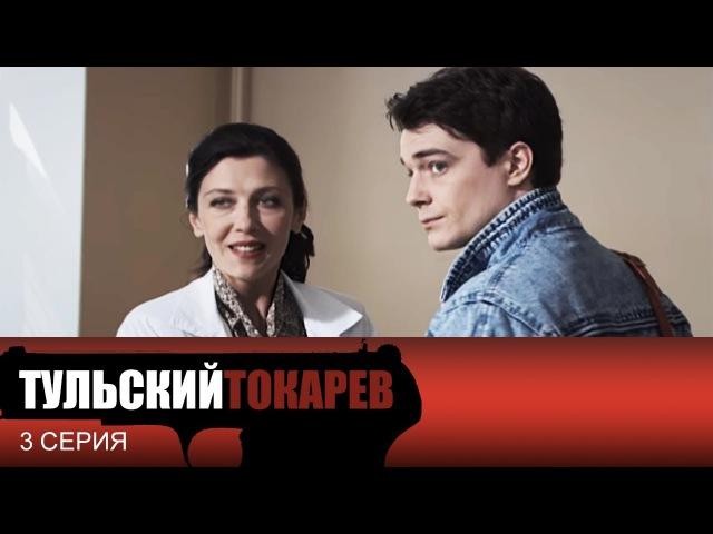 Тульский Токарев | 3 Серия