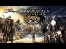 Assassins Creed® Origins Sfida Giornaliera Reda Gameplay PS4