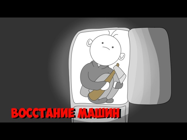 Д.Е. Восстание машин(Мульт-анимация)