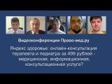 Яндекс. Здоровье. Правовая оценка сервиса медицинскими юристами