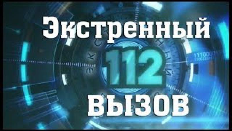Экстренный Вызов 112 РЕН ТВ 11.12.2017 Главный Выпуск 11.12.17