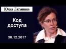 Юлия Латынина - Элла расчехлилась, Навальный не блефовал Код доступа 30.12.2017