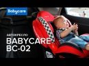 Babycare BC-02 Start, автокресло
