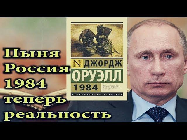 НАГЛЯДНО ЧТО СДЕЛАЛ С РОССИЕЙ ПУТИН Джордж Оруэлл 1984 ЭТО РЕАЛЬНОСТЬ