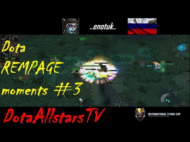 ICCup Dota Rampage Moments 3