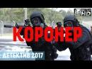 ОСЕННИЙ ДЕТЕКТИВ 2017 ПЕРЕВЕРНУЛ ЮТУБ КОРОНЕР Русские ДЕТЕКТИВЫ 2017 новинки сериалы 2017