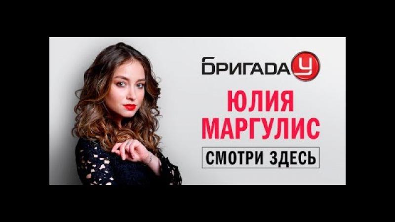 Юлия Маргулис в Бригаде У!