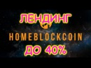 Homeblockcoin ОБЗОР ЛЕНДИНГА