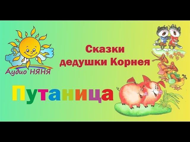 Аудио сказка Путаница Чуковский - с использованием настоящих голосов животных