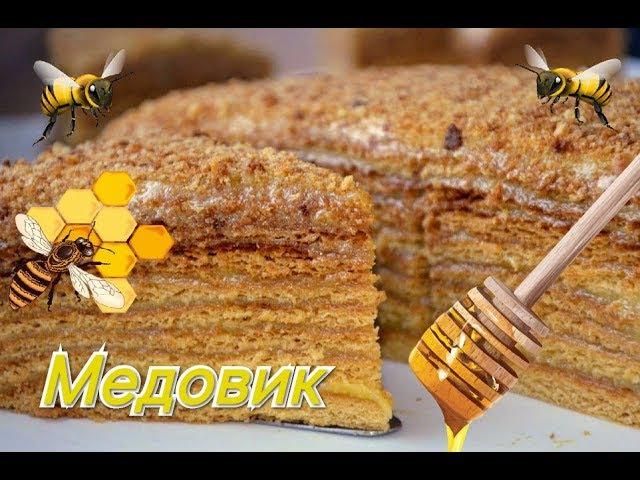 ✧ ТОРТ МЕДОВИК Медовый Пух С ЗАВАРНЫМ КРЕМОМ О-о-очень Вкусный ✧ Cake with honey custard ✧ Марьяна
