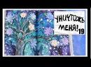 УНИЧТОЖЬ МЕНЯ / WRECK THIS JOURNAL / 19