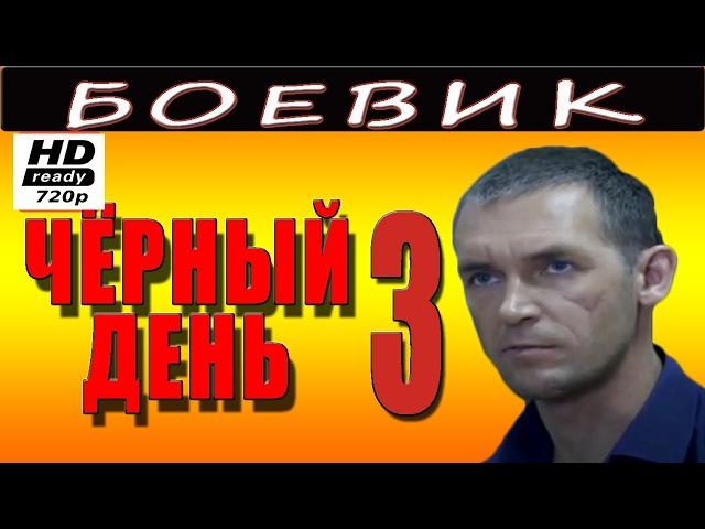 ЧЁРНЫЙ ДЕНЬ 3 (2017) шпионские фильмы боевики 2017