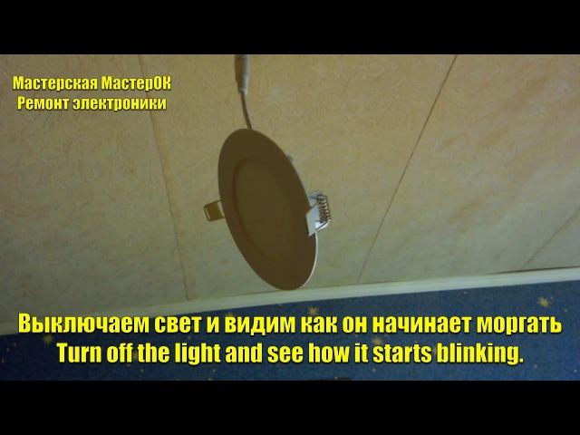 Что делать если моргает свет при выключенном выключателе мигает светодиодная лампа