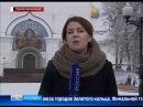 В Ярославле впервые отмечают День «Золотого кольца»