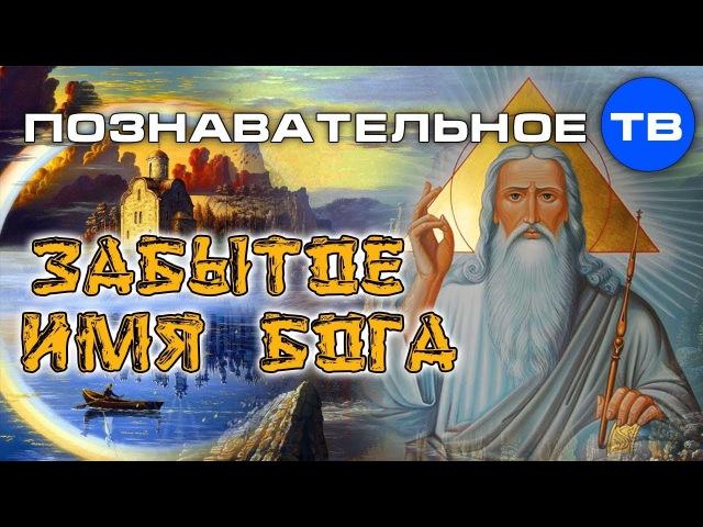 Забытое имя Бога Творца Славянского Античного мира Познавательное ТВ Илья Бог