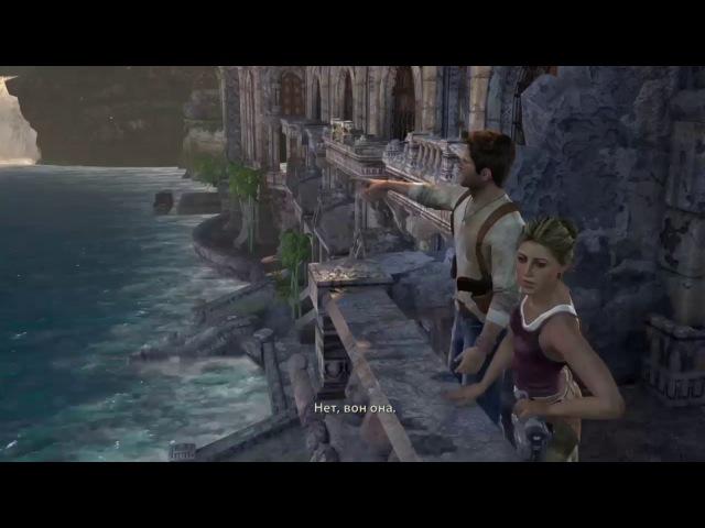 Uncharted Drake's Fortune - Против течения 8