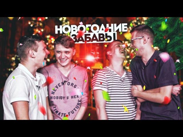 ПАРНИ ПРОБУЮТ НОВОГОДНИЕ ЗАБАВЫ / feat СМЕТАНА ТВ