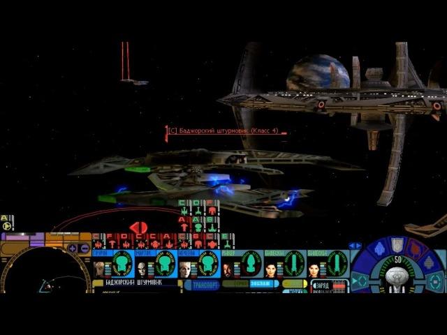 Star Trek: Тень Доминиона - прохождение - миссия 1-7 - Второе дыхание